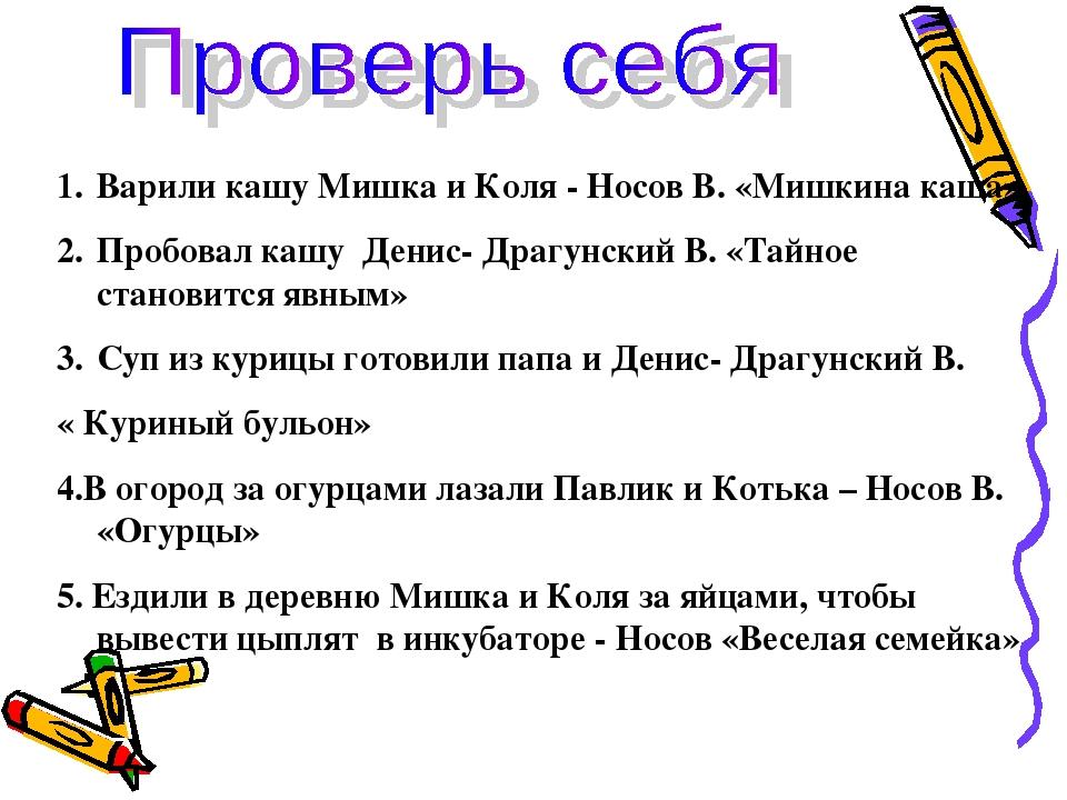 Варили кашу Мишка и Коля - Носов В. «Мишкина каша» Пробовал кашу Денис- Драгу...