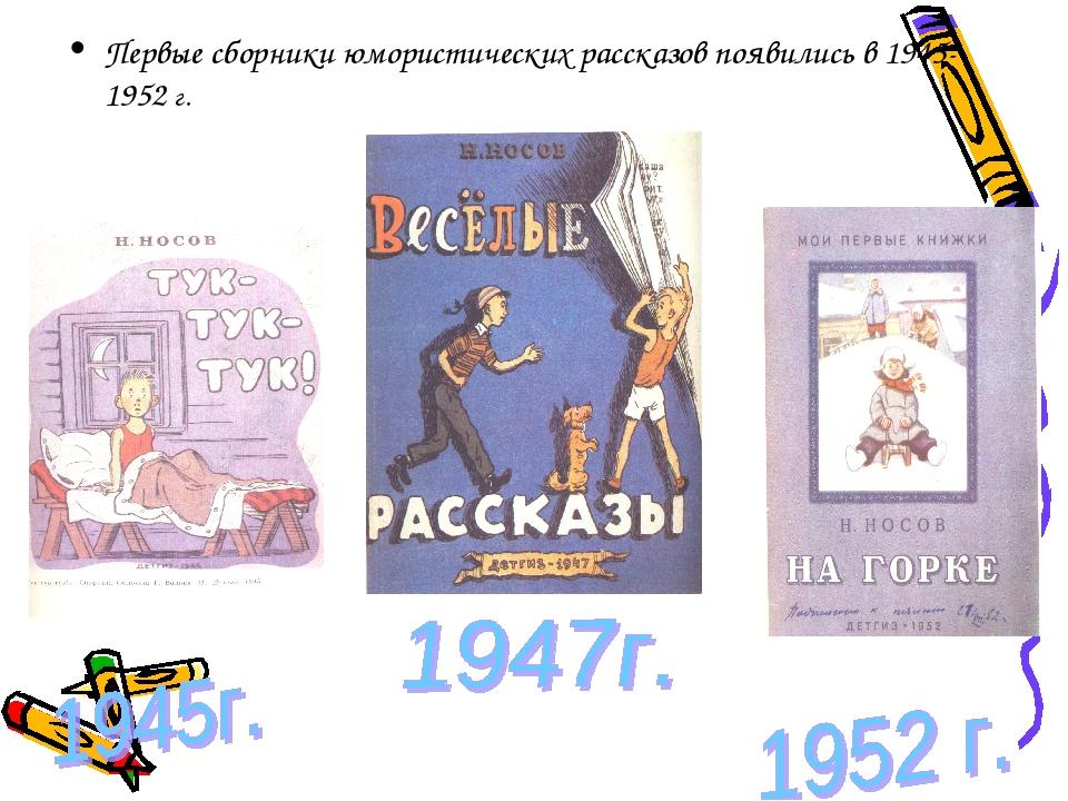 Первые сборники юмористических рассказов появились в 1945-1952 г.