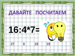 16:4*7= 8 28 27 19
