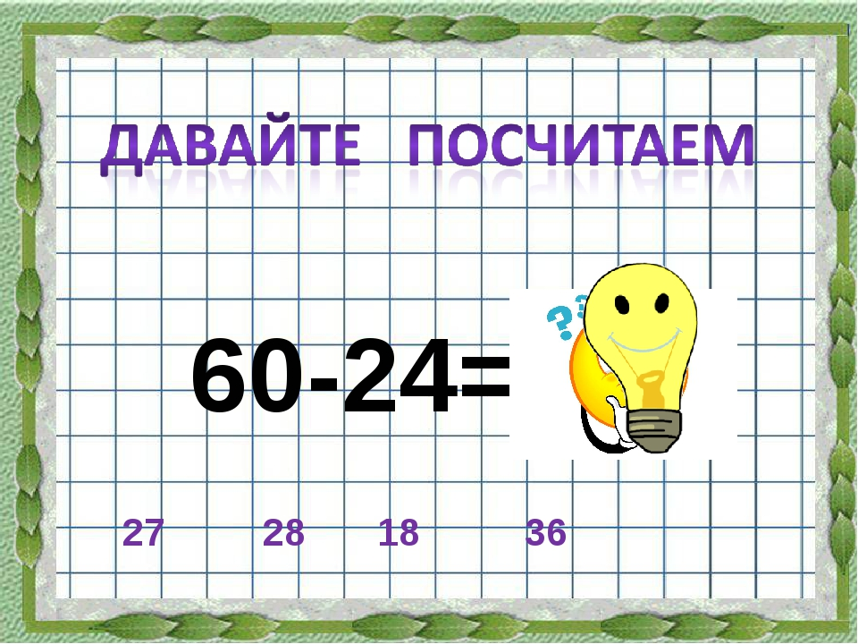 60-24= 36 18 27 28