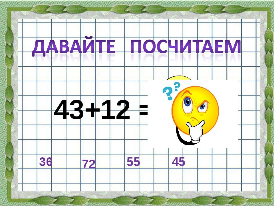 43+12 = 36 72 55 45