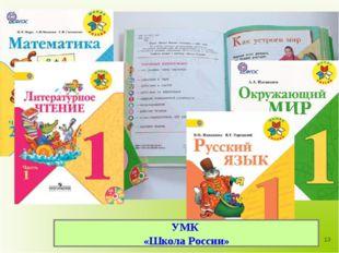 УМК «Школа России» *