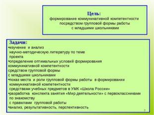 Цель: формирование коммуникативной компетентности посредством групповой формы