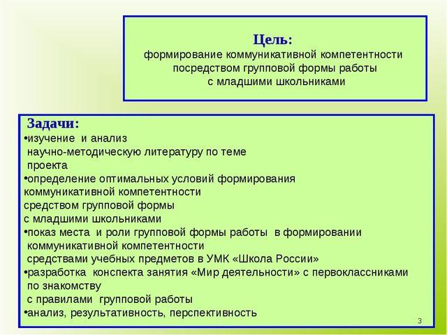 Цель: формирование коммуникативной компетентности посредством групповой формы...