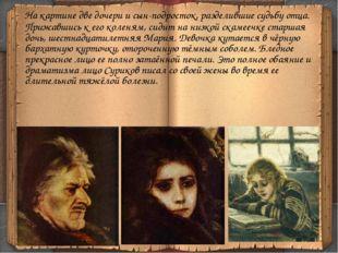 На картине две дочери и сын-подросток, разделившие судьбу отца. Прижавшись к