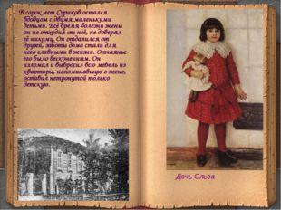 В сорок лет Суриков остался вдовцом с двумя маленькими детьми. Всё время бол