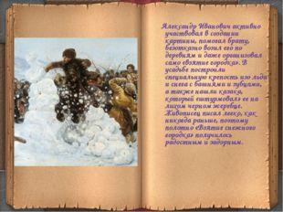Александр Иванович активно участвовал в создании картины, помогал брату, без
