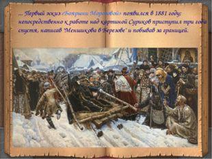 ... Первый эскиз «Боярыни Морозовой» появился в 1881 году; непосредственно к