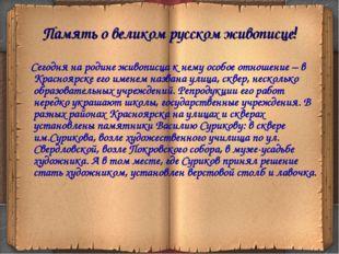 Память о великом русском живописце! Сегодня на родине живописца к нему особое