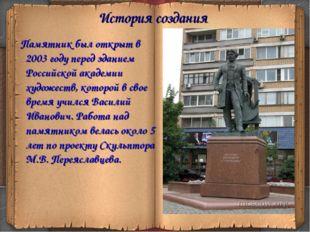 История создания Памятник был открыт в 2003 году перед зданием Российской ака