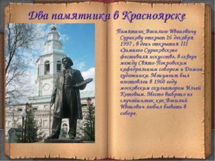 Два памятника в Красноярске Памятник Василию Ивановичу Сурикову открыт 26 дек