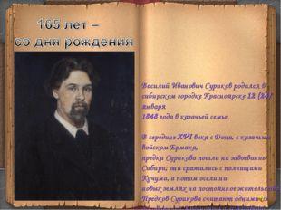 Василий Иванович Суриков родился в сибирском городке Красноярске 12 (24) янв