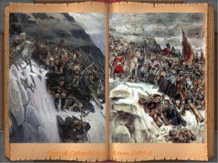 Переход Суворова через Альпы (1899 г)