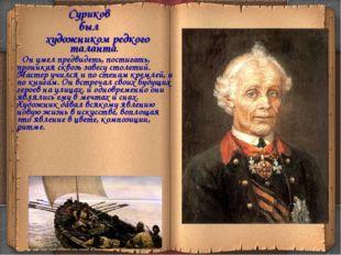 Суриков был художником редкого таланта. Он умел предвидеть, постигать, прони