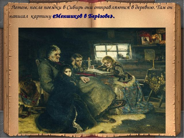 Летом, после поездки в Сибирь они отправляются в деревню. Там он написал кар...