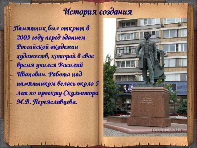 История создания Памятник был открыт в 2003 году перед зданием Российской ака...