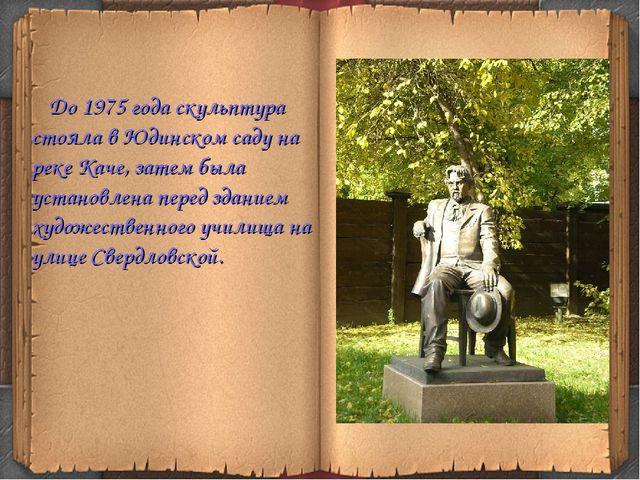 До 1975 года скульптура стояла в Юдинском саду на реке Каче, затем была уста...