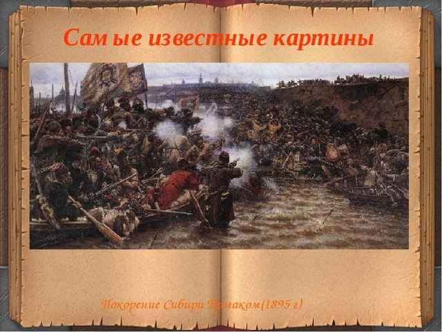 Покорение Сибири Ермаком(1895 г) Самые известные картины