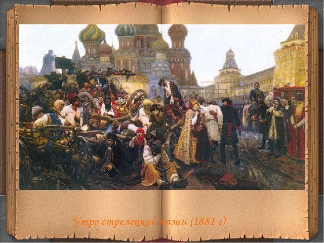 Утро стрелецкой казни (1881 г)