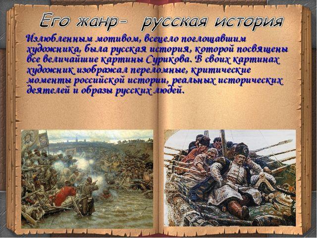 Излюбленным мотивом, всецело поглощавшим художника, была русская история, ко...