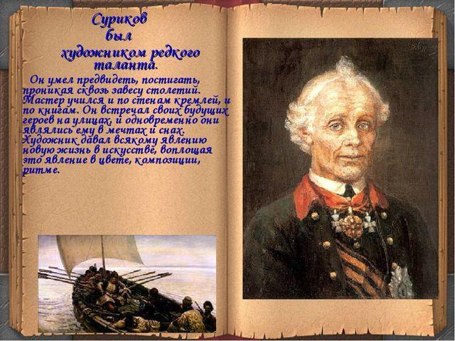 Суриков был художником редкого таланта. Он умел предвидеть, постигать, прони...
