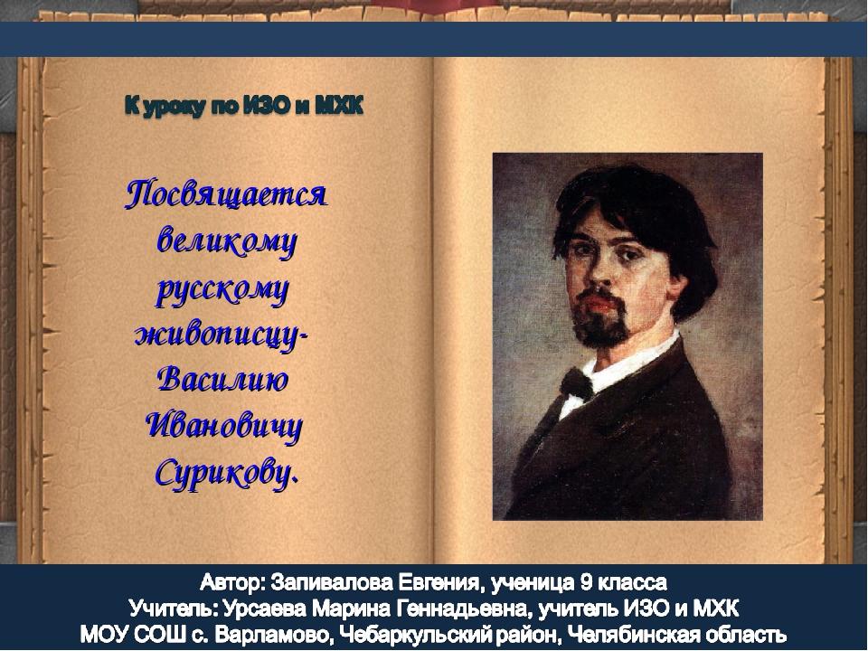 Посвящается великому русскому живописцу- Василию Ивановичу Сурикову.
