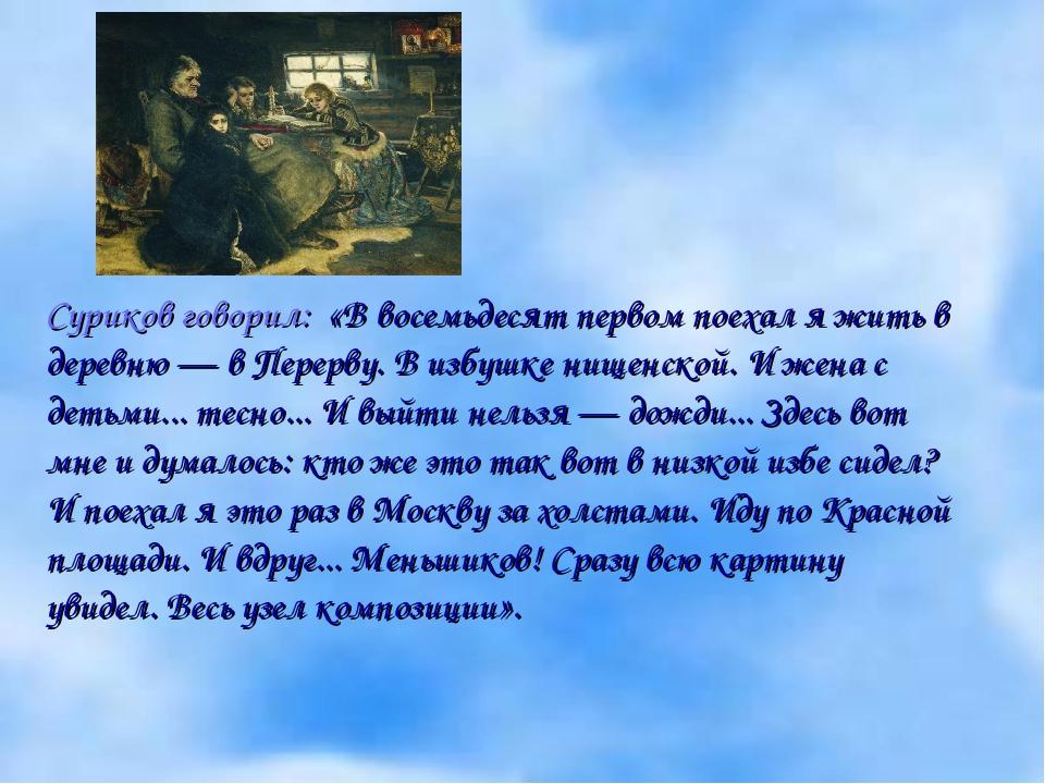 Суриков говорил: «В восемьдесят первом поехал я жить в деревню — в Перерву....