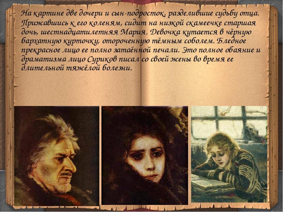 На картине две дочери и сын-подросток, разделившие судьбу отца. Прижавшись к...