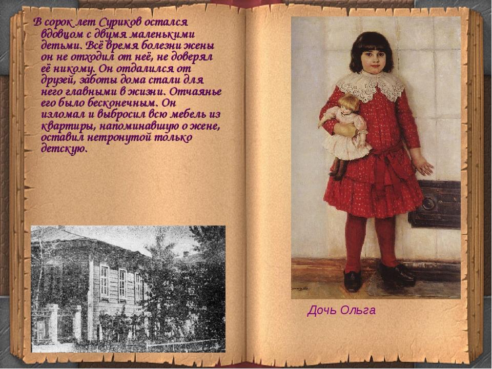 В сорок лет Суриков остался вдовцом с двумя маленькими детьми. Всё время бол...