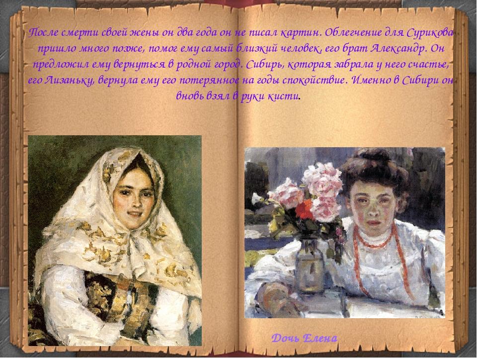 После смерти своей жены он два года он не писал картин. Облегчение для Сурик...