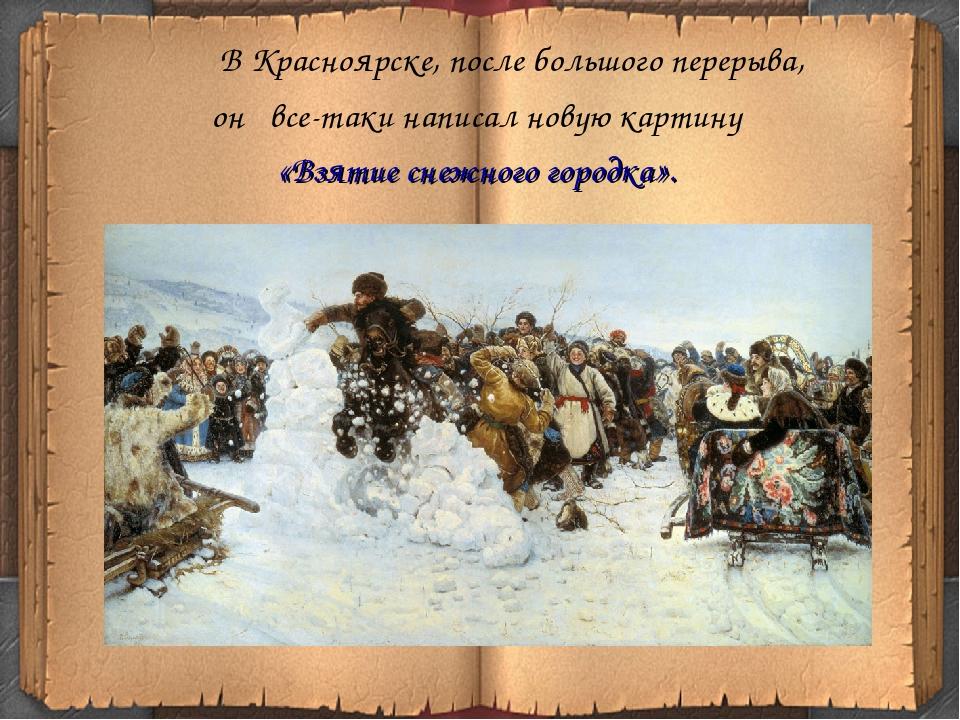 В Красноярске, после большого перерыва, он все-таки написал новую картину «В...