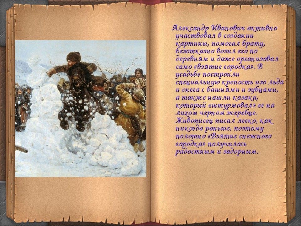Александр Иванович активно участвовал в создании картины, помогал брату, без...