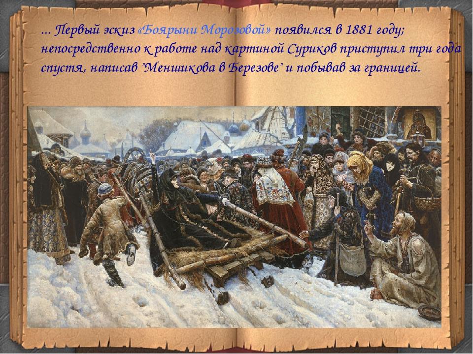 ... Первый эскиз «Боярыни Морозовой» появился в 1881 году; непосредственно к...