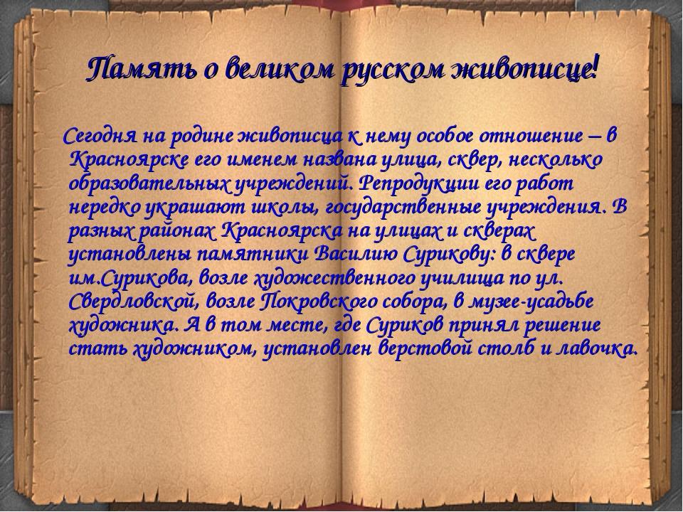 Память о великом русском живописце! Сегодня на родине живописца к нему особое...