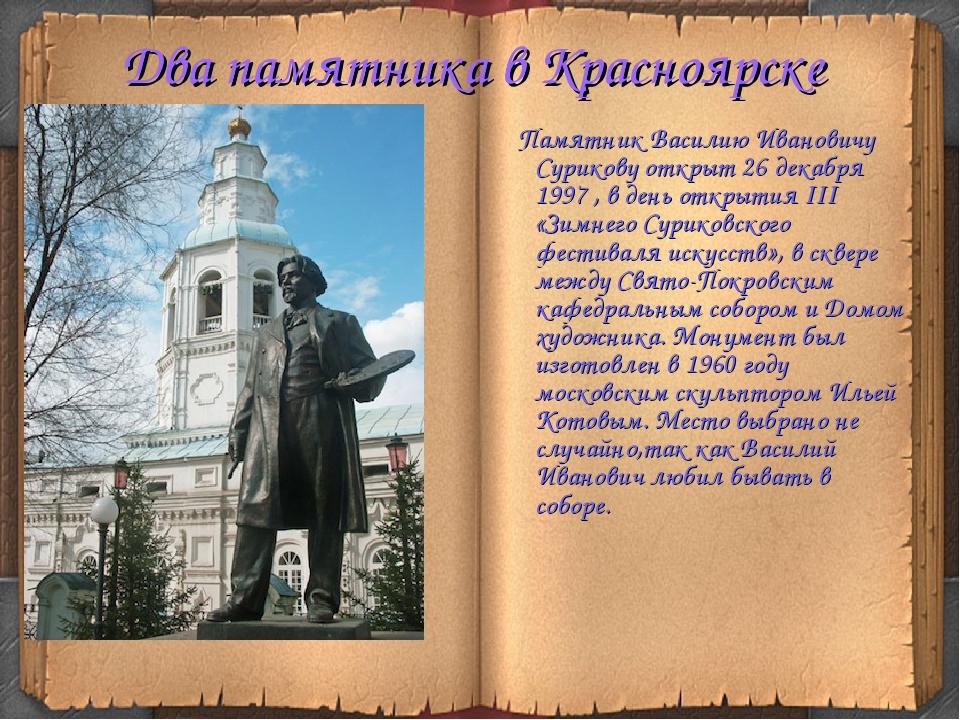 Два памятника в Красноярске Памятник Василию Ивановичу Сурикову открыт 26 дек...