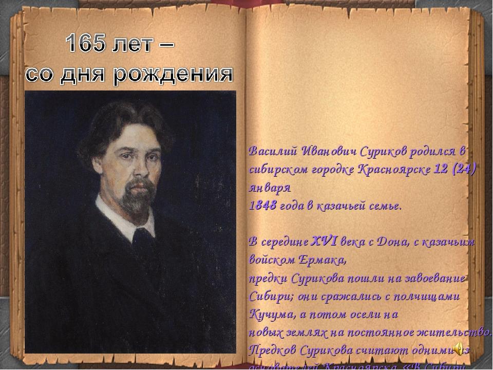 Василий Иванович Суриков родился в сибирском городке Красноярске 12 (24) янв...