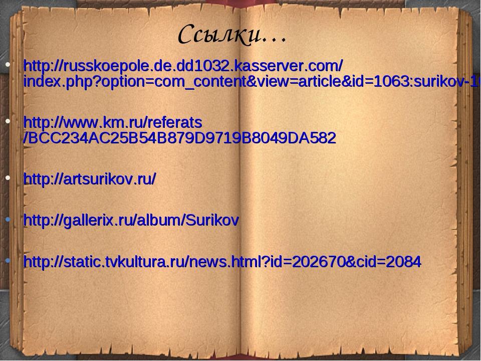 Ссылки… http://russkoepole.de.dd1032.kasserver.com/index.php?option=com_conte...