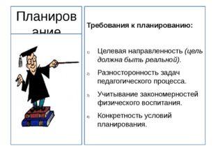 Планирование учебно-воспитательной работы Требования к планированию: Целевая