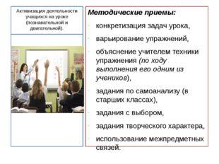 Активизация деятельности учащихся на уроке (познавательной и двигательной). М
