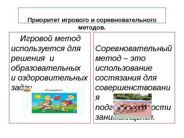 Приоритет игрового и соревновательного методов. Игровой метод используется д...