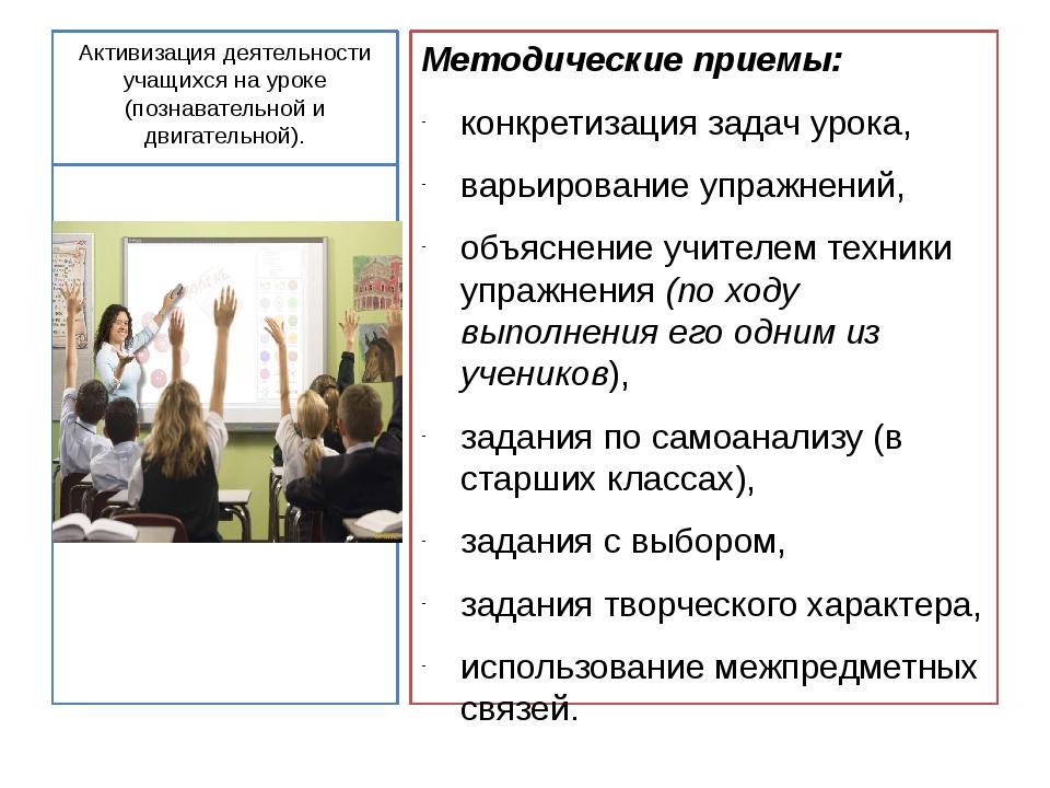 Активизация деятельности учащихся на уроке (познавательной и двигательной). М...