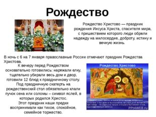 В ночь с 6 на 7 января православные России отмечают праздник Рождества Христо
