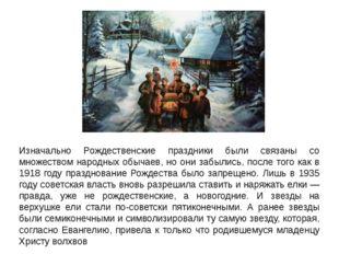 Изначально Рождественские праздники были связаны со множеством народных обыча
