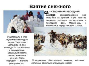 Взятие снежного городка - старинная народная игра. Широкое распространение он