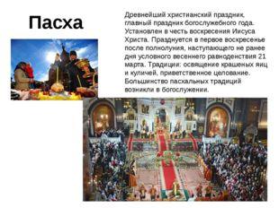 Древнейший христианский праздник, главный праздник богослужебного года. Устан