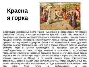 Следующее воскресенье после Пасхи, именуемое в православии Антипасхой («напро