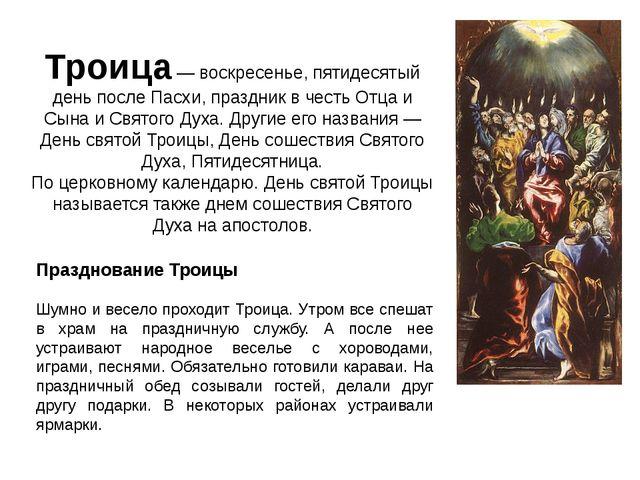 Празднование Троицы Шумно и весело проходит Троица. Утром все спешат в храм н...