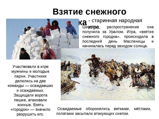Взятие снежного городка - старинная народная игра. Широкое распространение он...