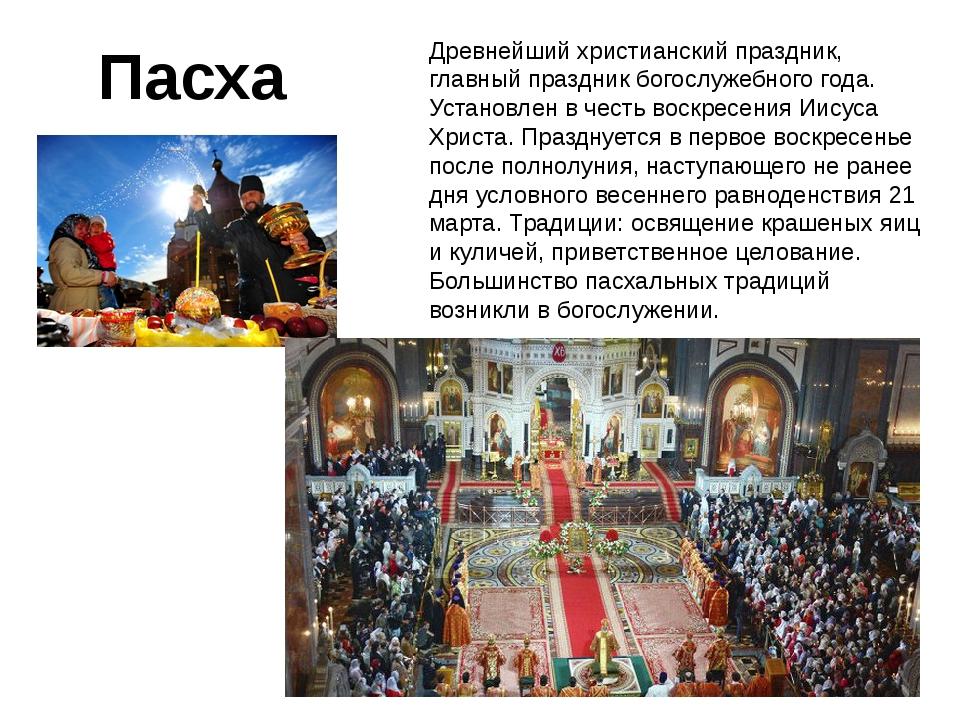 Древнейший христианский праздник, главный праздник богослужебного года. Устан...