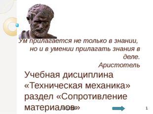 Ум прилагается не только в знании, но и в умении прилагать знания в деле. Ари